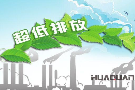 """潍坊打造全省首台烟气""""超低排放""""燃煤发电机组"""