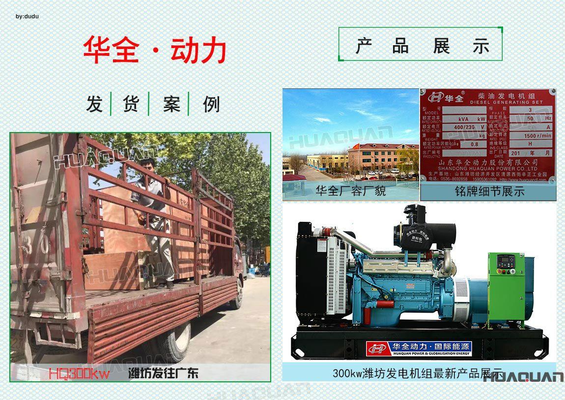 5月9日华全一台300kw潍坊发电机组发往广东