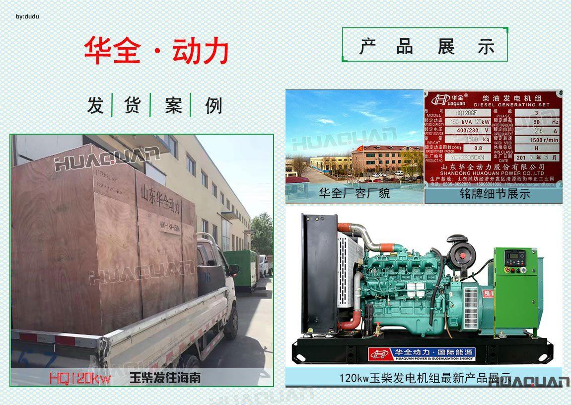 5月6日华全120kw玉柴发电机组发往海南
