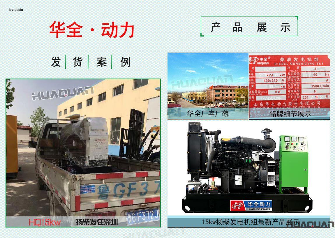 5月3日华全动力15kw扬柴发电机组发往深圳