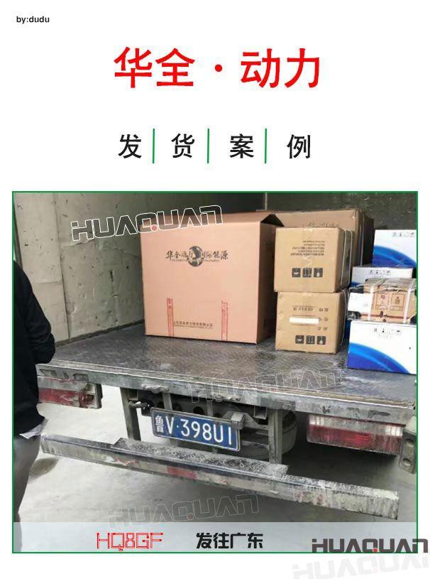 4月19日华全动力8千瓦发电机组发往广东