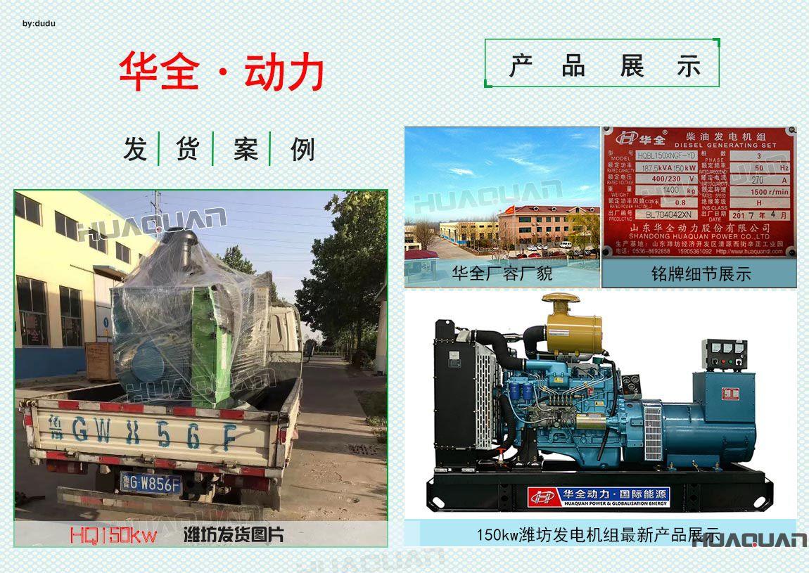 潍坊客户在华全采购一台150kw柴油发电机组