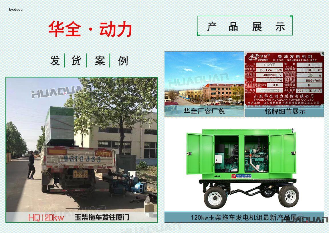 5月7日华全120kw玉柴拖车发电机发往厦门
